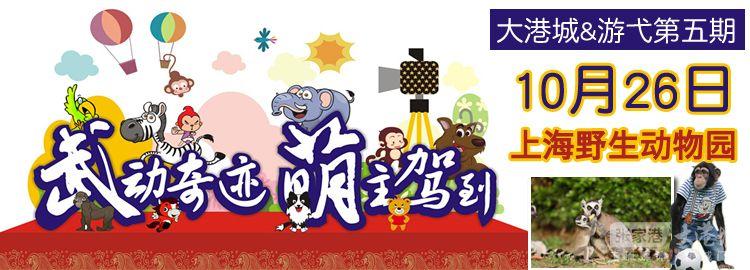 【大港城&游弋第05期】10月26日上海野生动物园亲子游