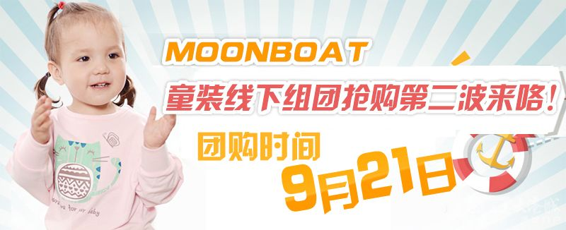 moonboat童装线下团购
