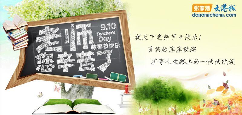 2014教师节专题