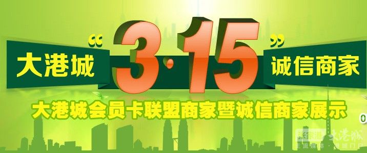 2013年315大港城会员卡联盟商家暨诚信商家展示