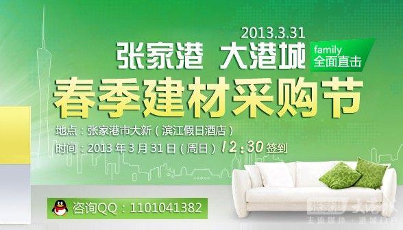 2013大港城春季建材采购节
