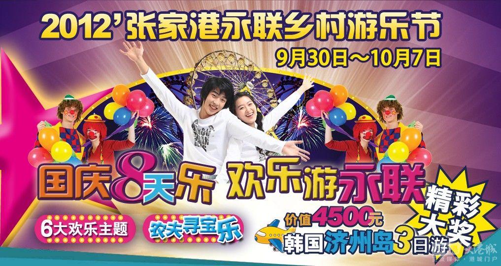 2012张家港永联乡村游乐节-国庆8天乐,欢乐游永联