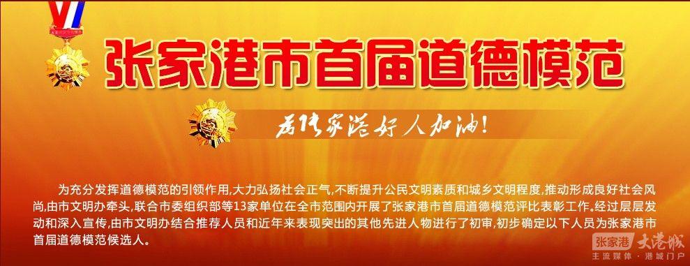 张家港市首届道德模范候选人