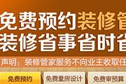 免费预约装修管家,装修省事省时省心—张家港大港城网