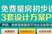 免费量房设计,3套设计方案PK—张家港大港城网
