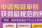 免费申请预算,获得最规模的预算报价—张家港大港城网