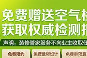 免费空气检测,获取权威检测报告—张家港大港城网