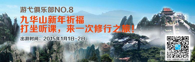 大港城九华山新年祈福二日游,坐禅听课,来一次修行之旅!