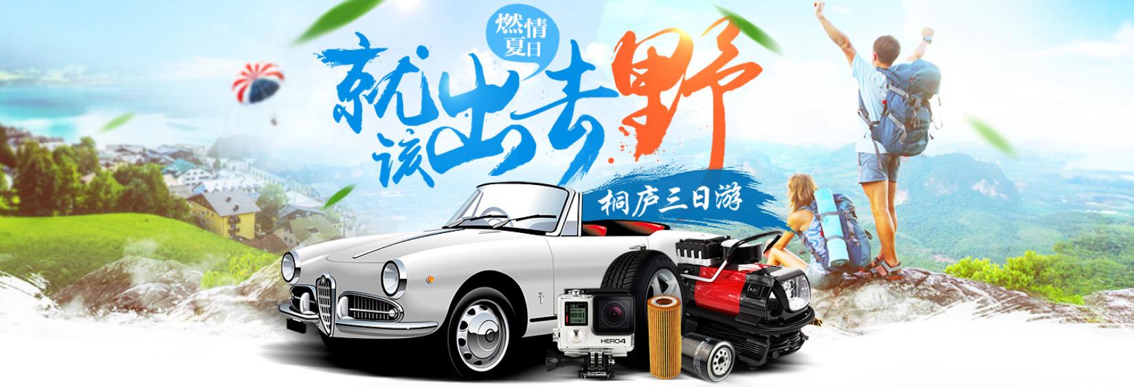大港城纵横自驾8月19.20.21三日桐庐游