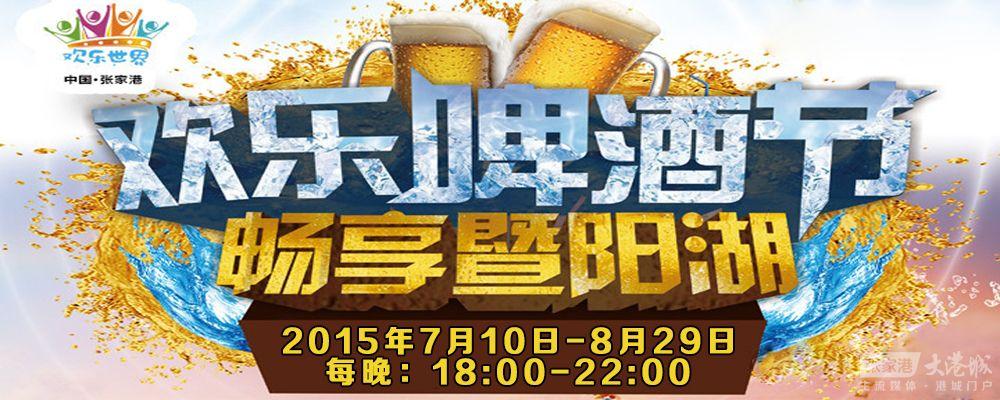 暨阳湖啤酒节