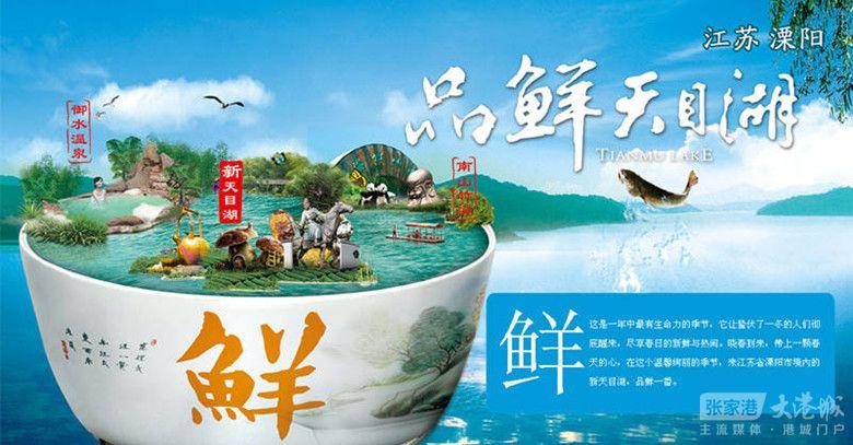 大港城游弋俱乐部天目湖避暑吃鱼头精品自驾活动
