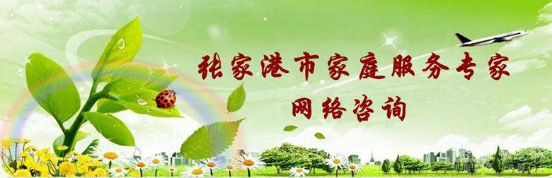 张家港市家庭服务专家网络咨询