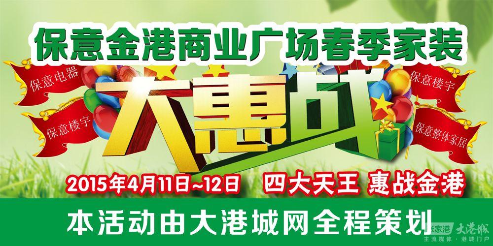 4.11-4.12大港城携手保意金港商业广场春季家装大惠战