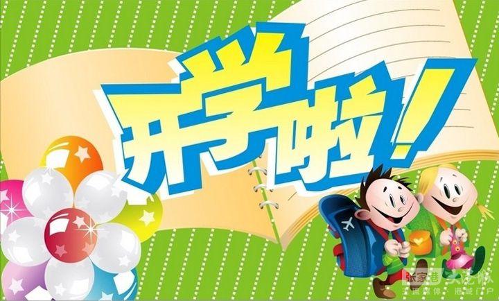张家港各学校开学第一天 精彩纷呈迎新生