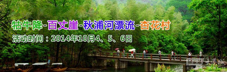 大港城10月4、5、6日牯牛降-百丈崖-秋浦河漂流-杏花村纯玩三日游!