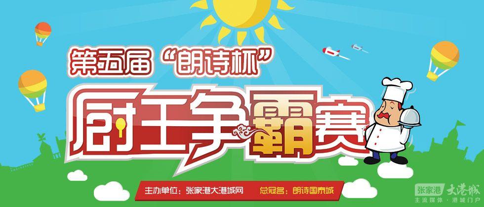 """第五届""""朗诗杯""""人气""""厨王""""争霸赛"""