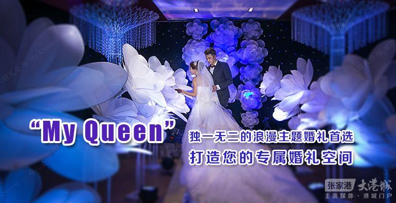 【特惠套餐】my queen婚礼会所特惠套餐来袭,总有你喜欢的!