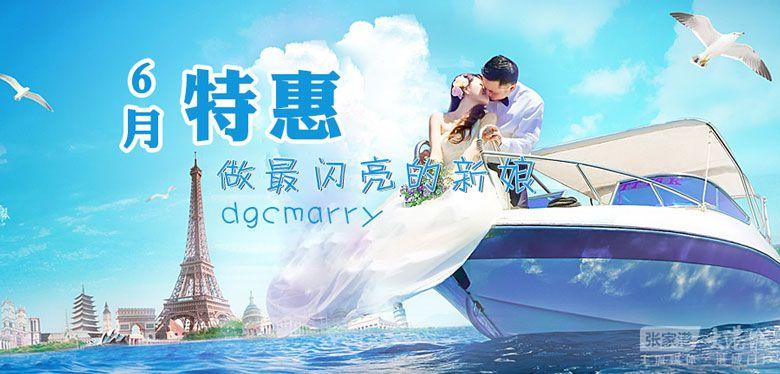 张家港结婚网商家6月优惠汇总