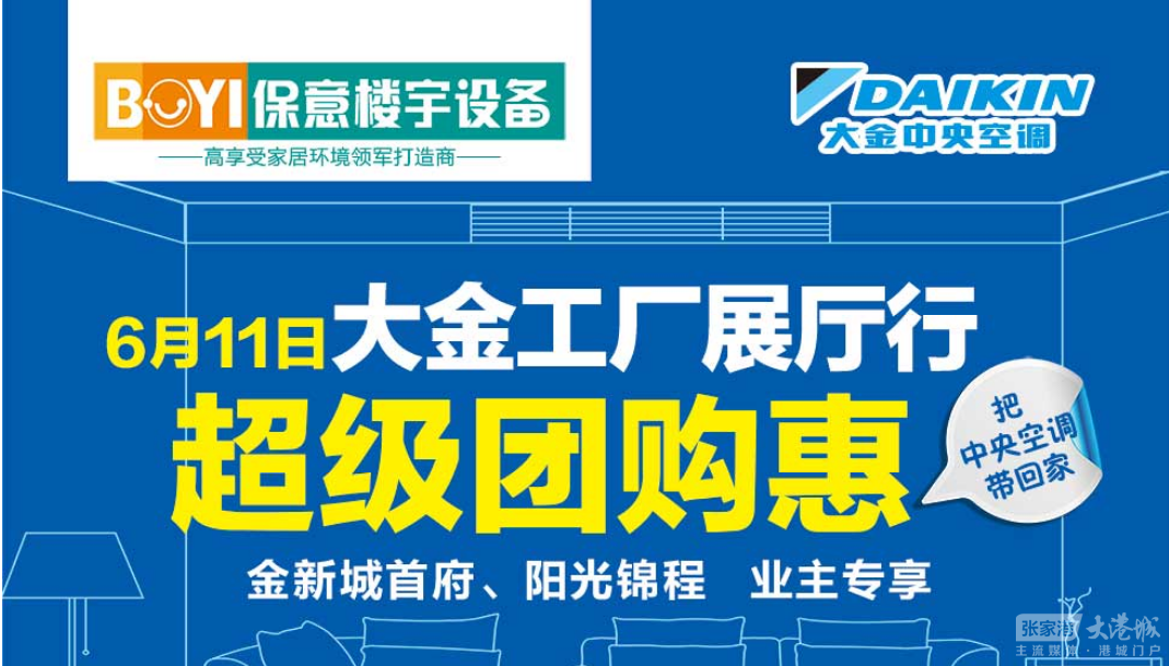 6月11日大金工厂展厅行超级团购惠