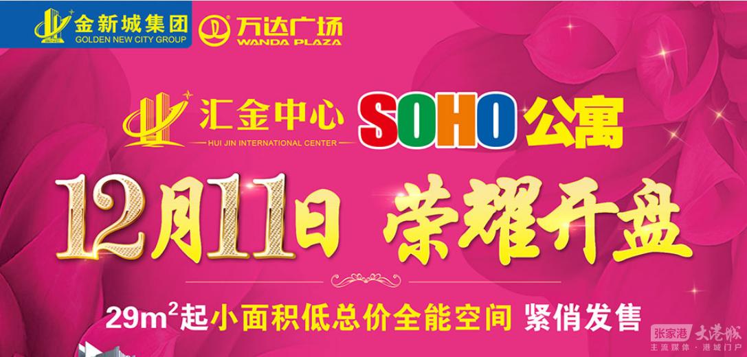 汇金中心 SOHO公寓