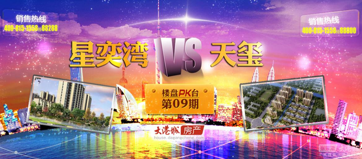楼盘对比第九期_中锐星奕湾vs碧桂园天玺_张家港房产网