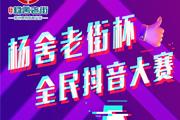 杨舍老街杯全民抖音大赛