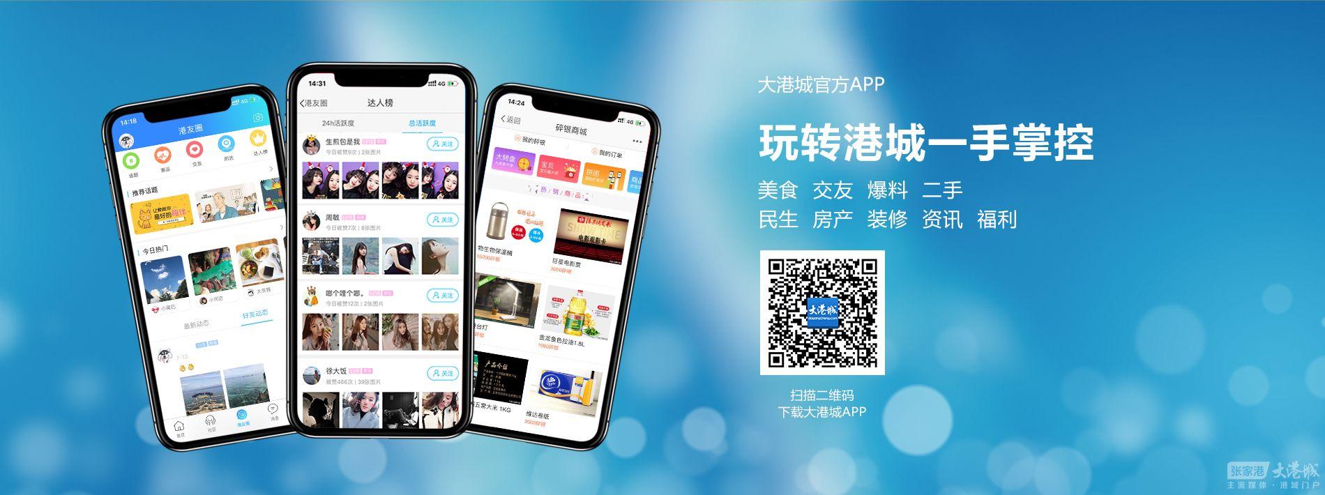 大港城手机客户端|大港城网 www.dagangcheng.com